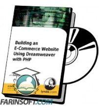 آموزش Lynda Building an E-Commerce Website Using Dreamweaver with PHP