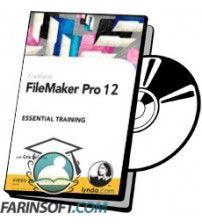 آموزش Lynda FileMaker Pro 2012 Essential Training