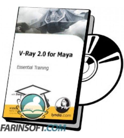 آموزش Lynda V-Ray 2.0 for Maya Essential Training
