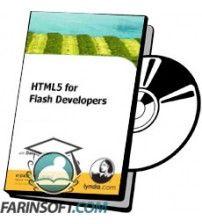 آموزش Lynda HTML5 for Flash Developers