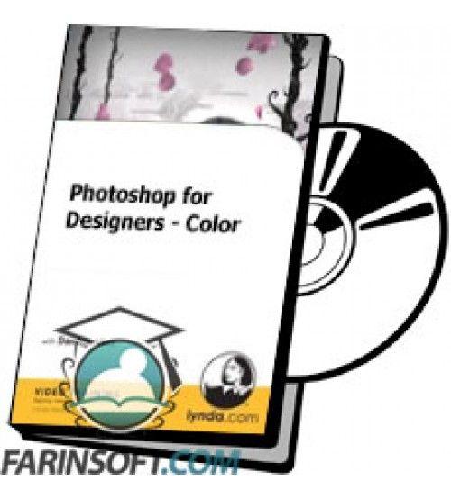 آموزش Lynda Photoshop for Designers - Color