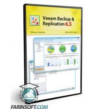 نرم افزار Veeam Backup & Replication v6.5 برنامه تهیه Backup از فضای مجازی سازی شده با vSphere یا Hyper-V