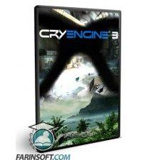 موتوربازی سازی CryENGINE v3.3.9