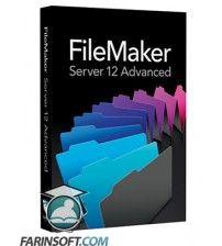 نرم افزار مدیریت پایگاه داده ارتباطی FileMaker Pro 12 و FileMaker Server 2012