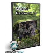 دانلود موتور رندر Maxwell Render 2.7.10