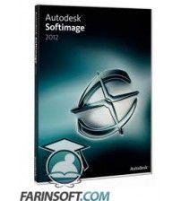 نرم افزار Autodesk Softimage 2012 نسخه 64 بیتی – نرم افزار مدل و انیمیشن سازی کاراکترها و فضاهای سه بعدی