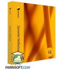 نرم افزار Symantec NetBackup v7 برنامه پشتیبان گیری و بازگردانی داده های موجود در محیط های فیزیکی و مجازی