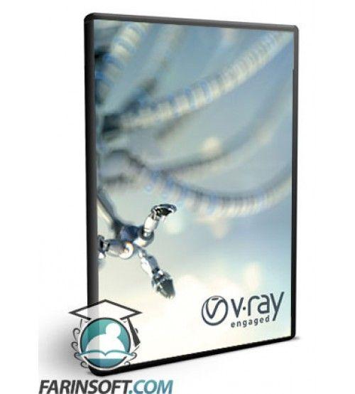 موتور رندر بی نظیر V-Ray 2.0 Service Pack 1 برای نرم افزار 3Ds Max نسخه های 9 تا 2012 برای هر دو نسخه 32 و 64 بیتی
