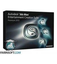 مجموعه ای از نرم افزارهای Autodesk تحت عنوان Autodesk 3Ds Max Entertainment Creation Suite Premium 2012