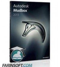 نرم افزار 3D Sculpting و یا همان حجاری سه بعدی برنامه Autodesk Mudbox 2013 شامل هر دو نسخه 32 و 64 بیتی