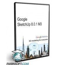 نرم افزار مدل سازی سه بعدی Google SketchUp 8.0.1 M3