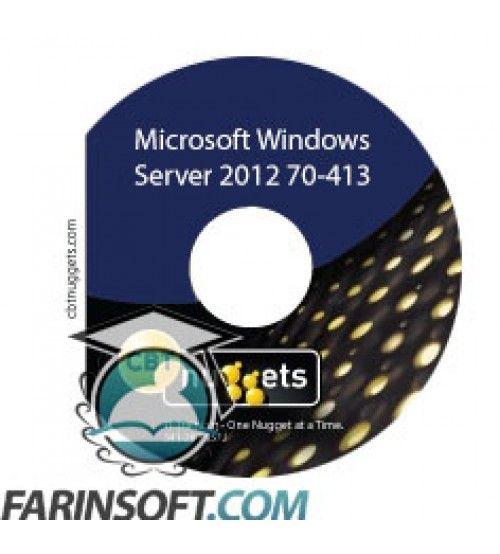 آموزش CBT Nuggets Microsoft Windows Server 2012 70-413  Designing and Implementing a Server Infrastructure