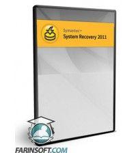 نرم افزار پشتیبان گیری و بازگردانی Symantec System Recovery 2011
