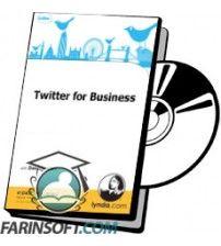 آموزش Lynda Twitter for Business