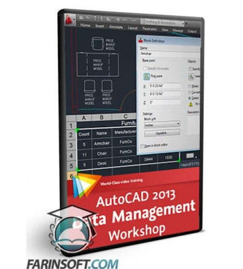 آموزش  AutoCAD 2013 Data Management Workshop
