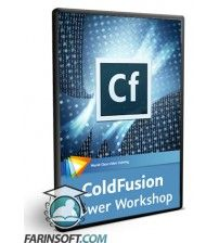 آموزش  ColdFusion Power Workshop