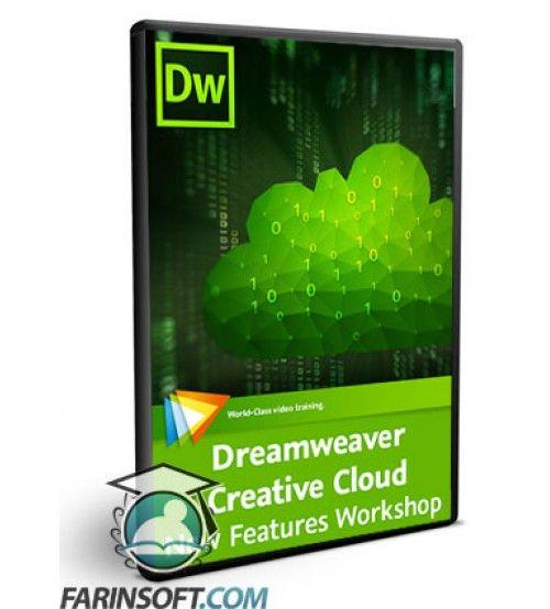 آموزش  Dreamweaver Creative Cloud New Features Workshop