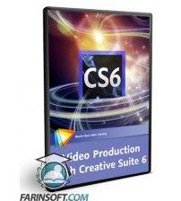 آموزش  Video Production with Creative Suite 6