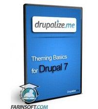 آموزش  Theming Basics For Drupal 7