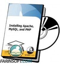 آموزش Lynda.com – Installing Apache, MySQL, and PHP