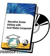 آموزش Lynda Narrative Scene Editing with Avid Media Composer