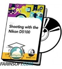 آموزش Lynda Shooting with the Nikon D5100