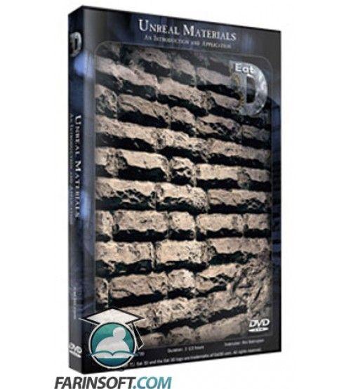 آموزش  Unreal Materials - An Introduction