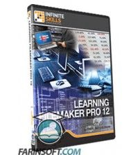 آموزش InfiniteSkills Learning FileMaker Pro 12
