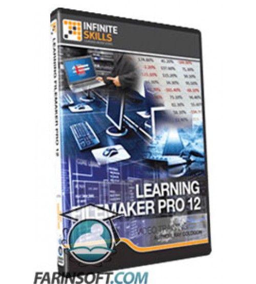 آموزش InfiniteSkills Learning FileMaker Pro 12