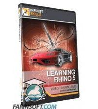 آموزش InfiniteSkills Learning Rhino 5 Training Video
