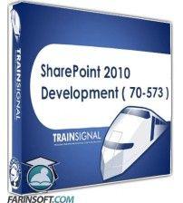 آموزش  SharePoint 2010 Development ( 70-573 )