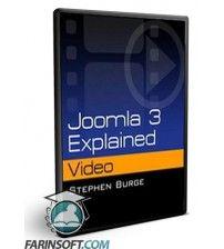 آموزش Other Addison -Wesley Professional Joomla 3 Explained Video