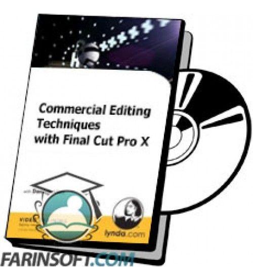 آموزش Lynda Commercial Editing Techniques with Final Cut Pro X