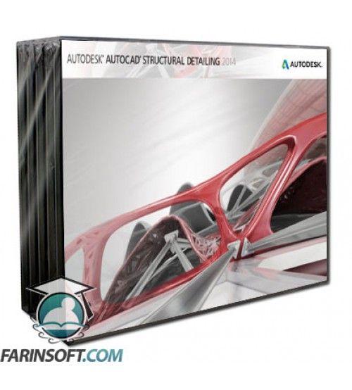 نرم افزار AutoCAD Structural Detailing v2014 برنامه ای ویژه مهندسان سازه