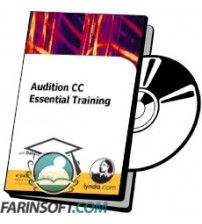 آموزش Lynda Audition CC Essential Training