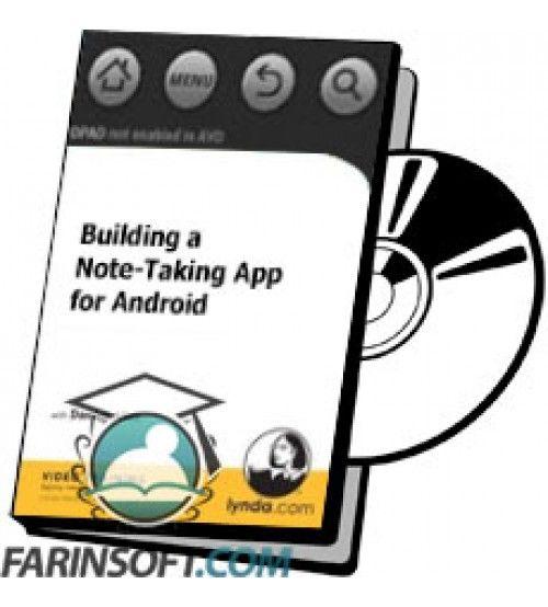 آموزش Lynda Building a Note-Taking App for Android