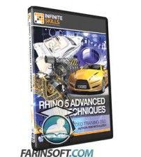 آموزش InfiniteSkills Rhino 5 Advanced Techniques