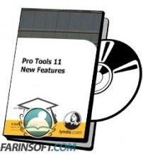 آموزش Lynda Pro Tools 11 New Features