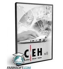 آموزش  CEH v8