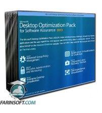 نرم افزار Microsoft Desktop Optimization Pack 2013
