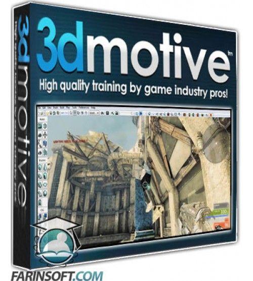 آموزش 3D Motive Dynamic Destruction in UDK