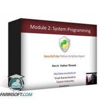 آموزش SecurityTube Python Scripting Expert (SPSE)