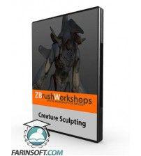 آموزش ZBrush Workshops Creature Sculpting