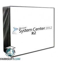 مجموعه کامل نرم افزارهای System Center 2012 R2