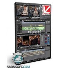 دانلود آموزش  Complete Training for Edius 6.5