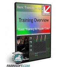 آموزش  Basic Training for Apple Color