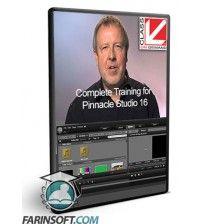 آموزش  Complete Training for Pinnacle Studio 16