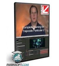 آموزش  Complete Training for Trapcode Particular 2