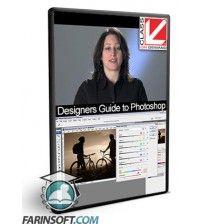 آموزش  Designers Guide to Photoshop