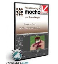آموزش  Rotoscoping in Mocha 2.6